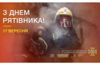 Привітання Голови Державної служби України з надзвичайних ситуацій із Днем рятівника