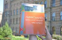 В Університеті створено фаховий філологічний збірник