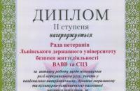 Всеукраїнська асоціація ветеранів війни та служби цивільного захисту нагородила дипломом ІІ-го ступеня Раду ветеранів ЛДУ БЖД