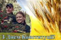Привітання ректора Університету з Днем Конституції України