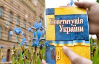 Привітання ректора Університету з нагоди Дня Конституції України