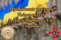 Привітання ректора Університету із Днем Збройних Сил України