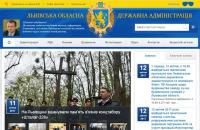 У Львівській обласній державній адміністрації триває проект із залучення талановитої молоді до державного управління