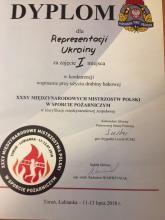 І знову перші: команда Університету з пожежно-прикладного спорту посіла перше місце у міжнародних змаганнях за результатами першого дня