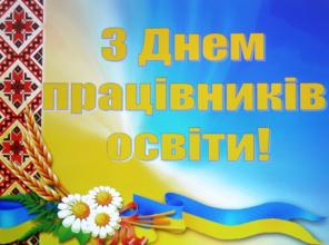 Привітання Директора Департаменту персоналу ДСНС з Днем працівника освіти України