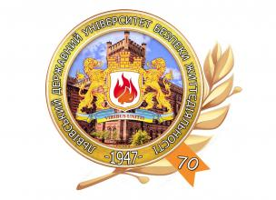 Програма урочистостей з нагоди відзначення 70-річного ювілею Львівського державного університету безпеки життєдіяльності