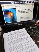 Науковці Університету взяли участь в обговоренні актуальних питань нормування вимог пожежної безпеки висотних будинків