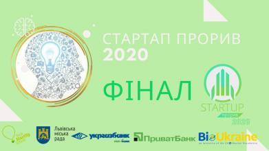 Команда Університету здобула третє місце у фіналі конкурсу «Стартап прорив 2020»