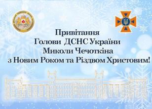 Привітання Миколи Чечоткіна з Новим роком та Різдвом Христовим!