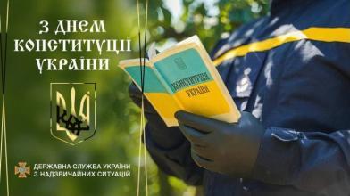Привітання Голови ДСНС України з нагоди Дня Конституції