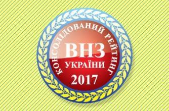 Львівський державний університет безпеки життєдіяльності посідає високі місця у рейтингах ВНЗ України