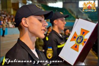 Привітання Голови ДСНС України з Днем знань!