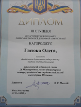 Нагородження переможців другого етапу IX Міжнародного конкурсу мовно-літературного конкурсу імені Тараса Шевченка
