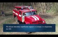 Embedded thumbnail for Спільні пожежно-тактичні навчання ЛДУ БЖД та НЛУУ