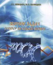 Збірник задач з курсу загальної фізики: Навчальний посібник.