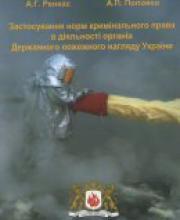 Кримінальне право в діяльності органів Державного пожежного нагляду України. Навчальний посібник