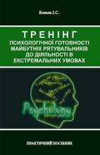 Нові навчальні посібники