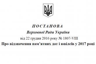 Верховна Рада України прийняла Постанову щодо відзначення 70-річчя Львівського державного університету безпеки життєдіяльності