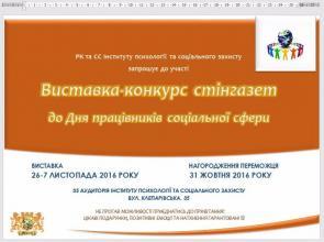 Виставка-конкурс стінгазет до «Дня працівника соціальної сфери».
