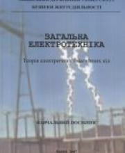 Загальна електротехніка. Теорія електричних і магнітних кіл. Навчальний посібник.